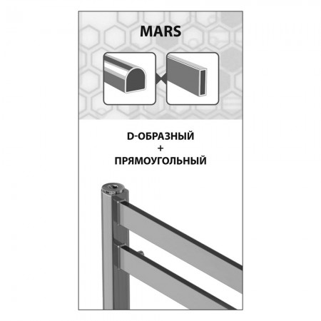 Полотенцесушитель электрический LEMARK Mars LM35607E П7 500x600