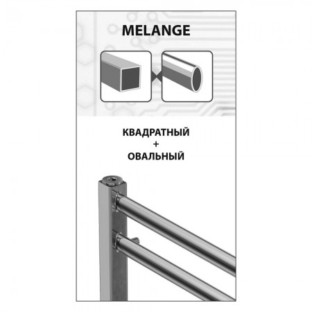 Полотенцесушитель электрический LEMARK Melange LM49607E П7 500x600
